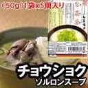 ■メール便【チョウショク】 ソルロンスープの素 50gx5個 牛骨スープ サゴルコムタン レトルトパウチ■韓国食品■…