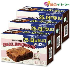 【オリオン】Market O マーケットオー リアルブラウニー 20g x 12個入 240g x3 (3BOX) 韓国お菓子 お菓子 brownie