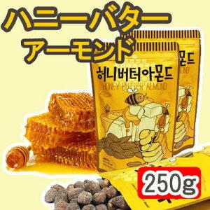 ★大人気♪ ハニーバターアーモンド 250g X 1袋★ お菓子 カシューナッツ アーモンド わさび アーモンド almond