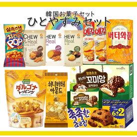 選りすぐり 韓国お菓子 11種セット V2(ひとやすみセット) バターワッフル/チョコチップクッキー/イェガム/ダルゴナ/チキンポップ