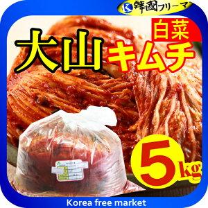 【送料無料】『大山 キムチ 白菜キムチ 5kg』