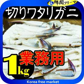 冷凍 切り蟹ーきりがに 1kg ■韓国食品■韓国料理/韓国食材