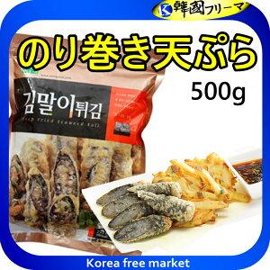 冷凍 春雨海苔巻き揚げ 春雨のり巻き 天ぷら 500g チャプチェ 冷凍食品 加工食品 韓国料理 韓国食材 韓国食品
