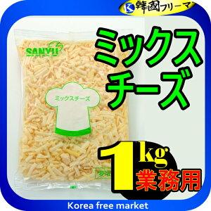 送料無料 ■【冷蔵】三祐 ピザ用ミックスチーズ(プレミアム) 1kg  ■業務用 チーズ