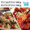 ◆冷凍◆ヤンニョムケジャン500gXカンジャンケジャン500g醤油漬け 2種類から選べる!!かに ケジャン ヤンニョムケジ…