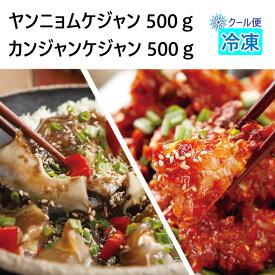 ◆冷凍◆ヤンニョムケジャン500gXカンジャンケジャン500g醤油漬け 2種類から選べる!!かに ケジャン ヤンニョムケジャン