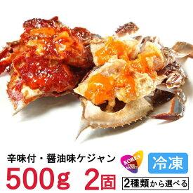 送料無料◆冷凍◆ヤンニョムケジャン500gXカンジャンケジャン500g醤油漬け 2種類から選べる!!