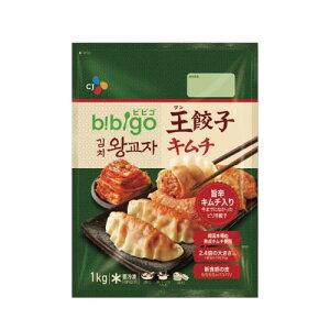 送料無料 令凍 CJ bibigo キムチ王餃子 (1kg 約28個入り)ビビゴ 人気餃子 冷凍食品 加工食品 韓国餃子 韓国マンドゥ キムチ