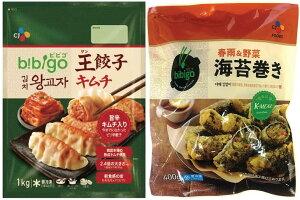 ビビゴ 王餃子 キムチ 1kg + 春雨&野菜 海苔巻き 400g セット 韓国餃子 キムマリ 冷凍 bibigo マンドゥ