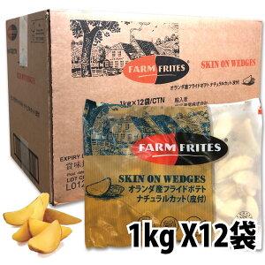 【冷凍便】Farmfrites オランダ産 皮つき ナチュラルカット フライドポテト 1kg 1BOX(12個) ウェッジカット ウェッジポテト