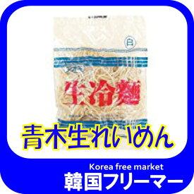 ◆【アオキ 生冷麺「白」160g】1個◆■韓国食品■韓国料理/韓国食材/冷麺/れいめん/韓国冷麺/韓国れいめん/業務用冷麺/麺/激安/生冷麺