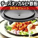 チーズダッカルビパン/大きい焼き肉プレート 「たまご蒸しグリルプレート」37cm