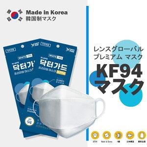 レンスグローバル プレミアム マスク KF94 マスク 50枚 KF94 マスク 小さめ KF94 マスク  韓国製 韓国マスク 立体マスク 韓国 大人用 立体構造 個別包装コロナ対策 飛沫防止 花粉