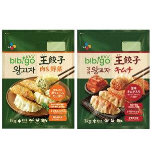 bibigo キムチ王餃子 1kg + 王餃子 肉&野菜 セット ビビゴ 人気餃子 冷凍食品 加工食品 韓国餃子 韓国マンドゥ キムチ