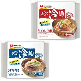 【送料無料】新商品 2種類から選べる!! 農心 ふるる冷麺 10袋 セット ビビン冷麺、水冷麺 ビビン麺 韓国冷麺 韓国食品/韓国食材/韓国料理