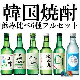韓国焼酎 飲み比べ6種フルセット (チャミスル・チョウムチョロム・ジョウンデー・大丈夫・C1・JINRO IS BACK 各360ml)