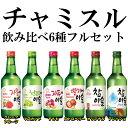 チャミスル 飲み比べ6種フルセット (グレープフルーツ・マスカット・すもも・ストロベリー ・オリジナル・16.9(旧フ…