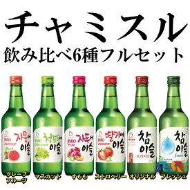 チャミスル 飲み比べ6種フルセット (グレープフルーツ・マスカット・すもも・ストロベリー ・オリジナル・16.9(旧フレッシュ) 各360ml)