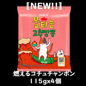 燃えるコチュチャンポン 137gx4個 [燃える 唐辛子 チャンポン麺] 激辛 辛ラーメン 韓国ラーメン ちゃんぽん