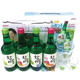 眞露 チャミスル 4本(すもも+マスカット) +ハート型グラス2個付き+ビックショットグラス1個セット ギフトセット 韓国焼酎、焼酎、チャミスル