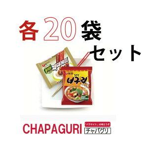 CHAPAGURI チャパグリ 40パックセット (チャパゲティ袋麺20袋xノグリラーメン20袋) 農心 NONGSHIM 韓国食品 輸入食品 インスタントラーメン 韓国料理 !!!