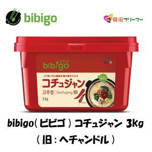 CJ ビビゴ コチュジャン 3kg ヘチャンドル 韓国調味料 韓国食品 ゴチュジャン