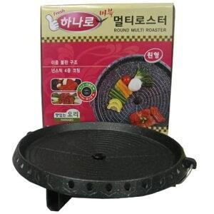 【韓国食器】■ハナロロスター サムギョプサル用 焼肉 プレート 丸型34cm ■【焼き肉】ハナロ 鉄板