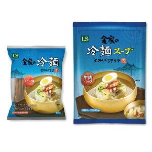 本場の味 金家の冷麺 3人前セット 麺3個+スープ3個