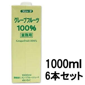 めいらく スジャータ グレープフルーツジュース 100% 1L×6本 業務用