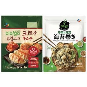 ビビゴ 王餃子 キムチ 1kg + 春雨&野菜 海苔巻き 1.1kg セット 韓国餃子 キムマリ 冷凍