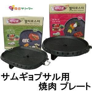 【韓国食器】■ハナロロスター サムギョプサル用 焼肉 プレート 『丸型,四角型』32cm ■【焼き肉】ハナロ 鉄板