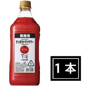 【サントリー】業務用 すっきりトマトサワー 1.8L(1800ml) コンクタイプ ※6本まで1個口で発送可能
