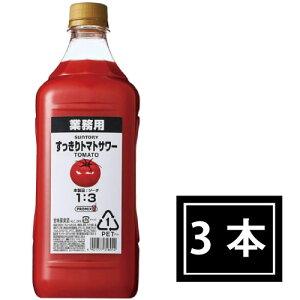 【サントリー】業務用 すっきりトマトサワー 1.8L(1800ml)x3本 コンクタイプ