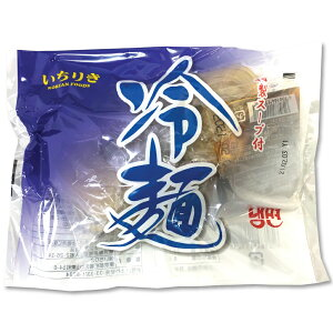 ◆プロの味 いちりき 冷麺 特製スープ付 (191g)1個◆◆