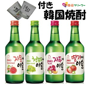 チャミスル 選べる4本セット(マスカット、いちご、すもも、グレープフルーツ)+ ハングルが書いてる焼酎グラス4個 韓国焼酎 果物焼酎