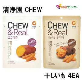 清浄園 CHEW サツマイモ&焼きいも 4個(各2個)セット チュー 韓国1位干し芋 お菓子 韓国いも 韓国お菓子 さつまいも
