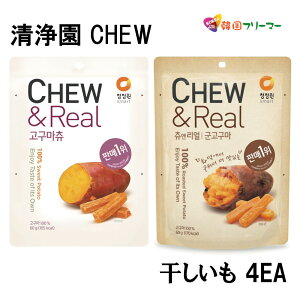 清浄園 CHEW サツマイモ&焼きいも 4個セット チュー 韓国1位干し芋 お菓子 韓国いも 韓国お菓子 さつまいも