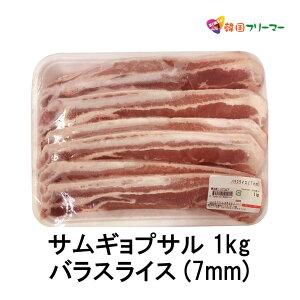【冷凍】 豚 バラ 肉 (7mm)「サムギョプサル」1kg / 豚肉 三段バラ ばら肉 豚 バラ肉 サンギョプサル