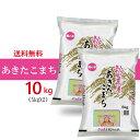 期間限定◆送料無料 秋田県産 あきたこまち 10kg [ 精米 土づくり実証米 ] 【お米・あきたこまち】 ◆ 米  美味…