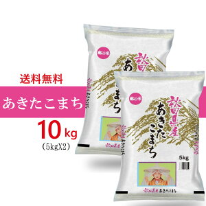 期間限定◆送料無料 秋田県産 あきたこまち 10kg [ 精米 土づくり実証米 ] 【お米・あきたこまち】 ◆ 米  美味しい米 おいしいお米 お米10キロ お弁当 おにぎり 美味しいもの 贈り物