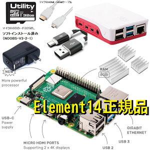 ラズベリーパイ4 8GB 7点セット 本体 ケース 電源 マイクロHDMI-HDMIケーブル USB-Cタイプケーブル ヒートシンク3枚 マイクロSDカード(32G/Noobs入り)
