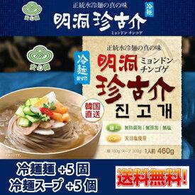 送料無料◆冷麺 韓国冷麺 明洞ジンゴゲ 水冷麺(麺160g スープ300g)X5個◆韓国本場冷麺 朝鮮王朝秘伝 /韓国料理/冷