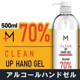 【在庫あり】ハンドジェル エタノール70% 500ml 1本