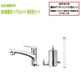 浄水器 カウンター据置きタイプ 浄水器兼用シングルレバー混合栓211型セット磨水IV J207P-B211M