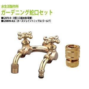 U型二口庭水栓(研磨)+ホースジョイントニップル(ゴールド)のセット G207U-B+G208HN-ALG 送料無料