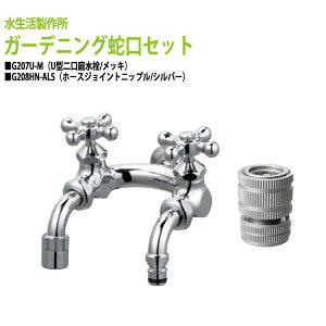 U型二口庭水栓(メッキ)+ホースジョイントニップル(シルバー)のセット G207U-M+G208HN-ALS 送料無料