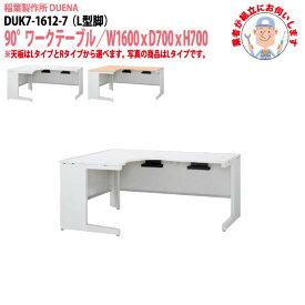 オフィスデスク 【搬入設置に業者がお伺い】 90°ワークテーブル L型脚 受注生産品 DUK7-1612-7 W1600×D700×H700mm 事務机 机 デスク