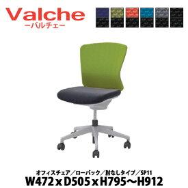 事務椅子 【搬入設置に業者がお伺い】 ローバック 肘なしタイプ SP11 W47.2×D50.5×H79.5〜91.2cm オフィスチェア リクライニング パソコンチェア