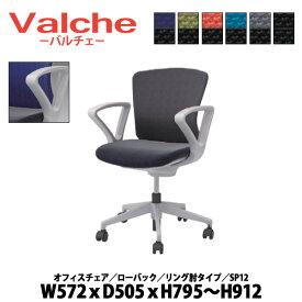 事務椅子 【搬入設置に業者がお伺い】 ローバック リング肘付タイプ SP12 W57.2×D50.5×H79.5〜91.2cm オフィスチェア リクライニング パソコンチェア