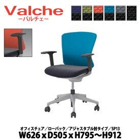 事務椅子 【搬入設置に業者がお伺い】 ローバック アジャスタブル肘付タイプ SP13 W62.6×D50.5×H79.5〜91.2cm オフィスチェア リクライニング パソコンチェア